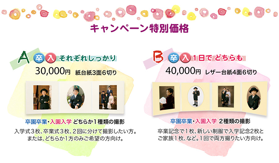 ご卒業・ご入学キャンペーン1